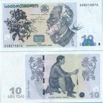 Грузия 10 лари 2002 г.
