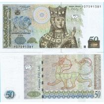 Грузия 50 лари 2004 год.