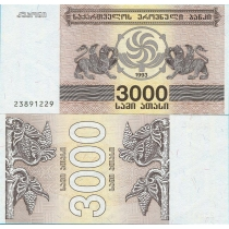 Грузия 3000 лари 1993 год.