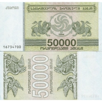 Грузия 50.000 лари 1994 г.