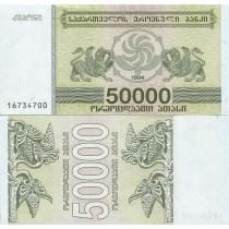Грузия 50 000 лари 1994 год.