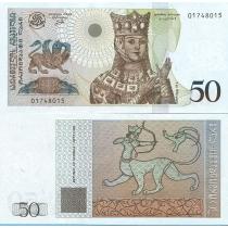 Грузия 50 лари 1995 г.