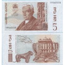 Грузия 5 лари 1995 год.
