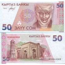 Киргизия 50 сом 1994 год.
