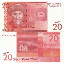 Киргизия 20 сом 2009 год. Замещение Серия ZZ