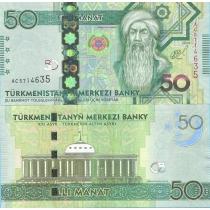 Туркменистан 50 манат 2014 год.