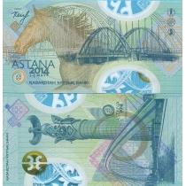 Казахстан тестовая банкнота 2014 год. Астана