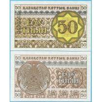 Казахстан 50 тиын 1993 год.