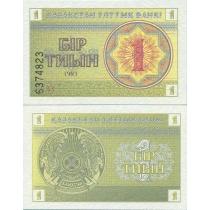 Казахстан 1 тиын 1993 год.