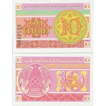 Казахстан 10 тиын 1993 год.