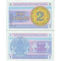 Казахстан 2 тиын 1993 год.