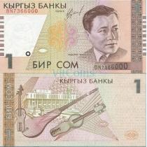 Киргизия 1 сом 1999 год.