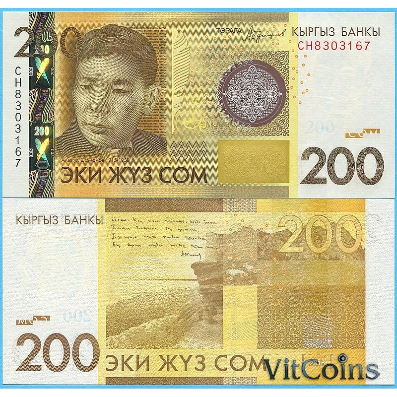Банкнота Киргизия 200 сом 2016 год.
