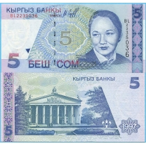 Киргизия 5 сом 1997 год.