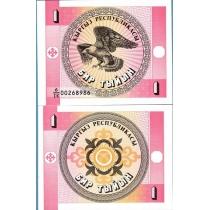 Киргизия 1 тыйын 1993 г.