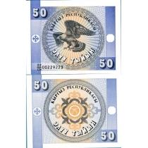 Киргизия 50 тыйын 1993 год.