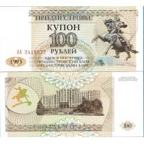 Приднестровье 100 рублей 1993 г. Серия АА