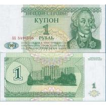 Приднестровье купон 1 рубль 1994 г.