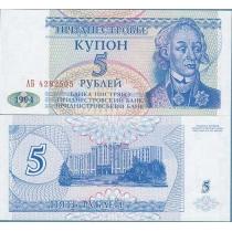 Приднестровье купон 5 рублей 1994 г.