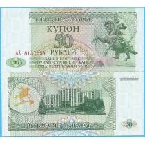 Приднестровье 50 рублей 1993 г. Серия АА