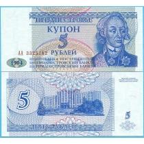 Приднестровье 5 рублей 1994 год.
