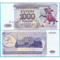 Приднестровье 1000 рублей 1993 год. АБ
