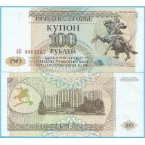 Приднестровье 100 рублей 1993 год. Серия АБ
