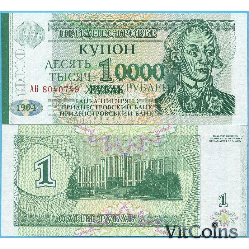 Банкнота Приднестровье 10000 рублей 1996 год. на рубле 1994 года.