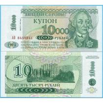 Приднестровье 10000 рублей 1998 год.