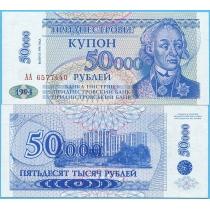 Приднестровье 50000 рублей 1996 год. Серя АА.