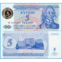 Приднестровье 50000 рублей 1996 год на 5 рублях 1994 года. Голограмма.