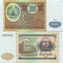Таджикистан 100 рублей 1994 год.
