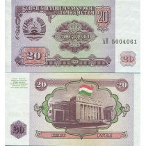 Таджикистан 20 рублей 1994 г.