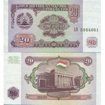 Таджикистан 20 рублей 1994 год.