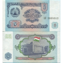 Таджикистан 5 рублей 1994 г.