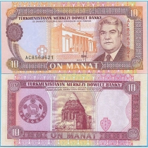 Туркменистан 10 манат 1993 год.