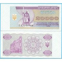 Украина 20000 гривен 1996 год.