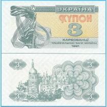 Украина купон 3 карбованца 1991 год.