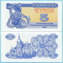 Украина купон 5 карбованцев 1991 год.