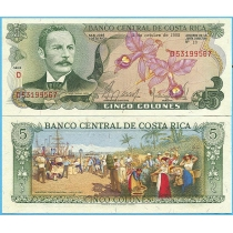 Коста-Рика 5 колон 1985 год.