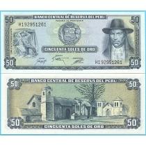 Перу 50 солей 1975 год.