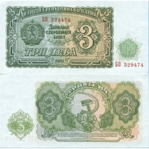 Болгария 3 лева 1951 год.