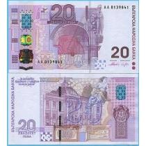 Болгария 20 левов 2005 год. Юбилейная.