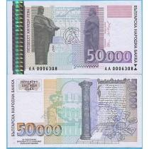 Болгария 50.000 левов 1997 год.