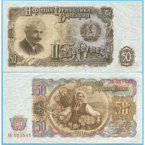 Болгария 50 левов 1951 год.