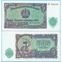 Болгария 5 лева 1951 год.