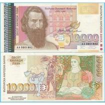 Болгария 10000 левов 1996 год.