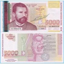 Болгария 5000 левов 1996 год.