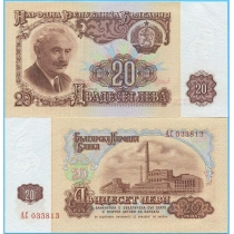 Болгария 20 левов 1962 год.