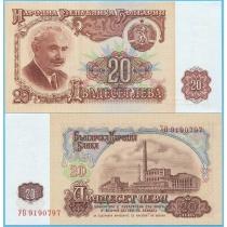 Болгария 20 левов 1974 год.